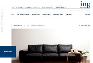 イグスタイルファニチャー – 高級デザインソファーの通販