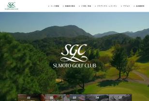 淡路島のゴルフリゾート|洲本ゴルフ倶楽部