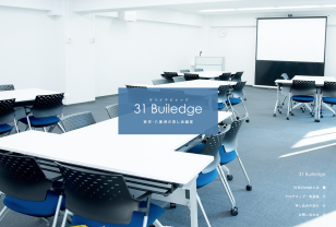31 Builedge(サンイチビレッジ)|東京・八重洲の貸し会議室
