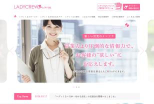 無料BtoBマッチングサービス レディくる Ladycrew | FRONTIER