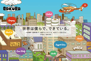 SNSマーケティング支援/コンサル/代行の『株式会社BOKURA』