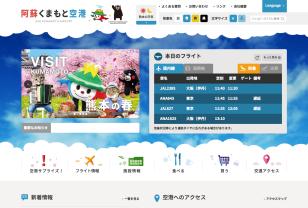 熊本空港(阿蘇くまもと空港)オフィシャルサイト