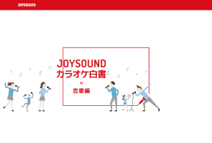 JOYSOUNDカラオケ白書〜恋愛編〜|きっと伝わる、想いが届く