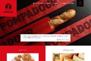 横浜元町で生まれた焼き立てパンのお店 ポンパドウル