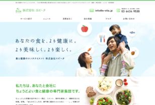 株式会社エビータ | 食と健康のエンタテイメント
