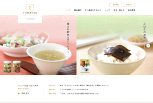 ひょうたんマーク不二の昆布茶・梅こぶ茶(梅こぶ茶)でお馴染みの不二食品株式会社