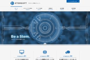 STEMSOFT | ITのシステム開発・オフショア開発はステムソフト〔富山県〕