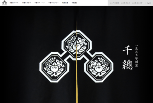京友禅着物の老舗 千總 / Founded in 1555. CHISO OF KYO YUZEN