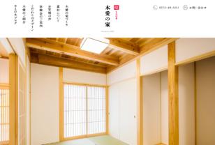 木愛(きあい)の家|モミの木を使った健康住宅|岐阜市