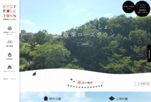 京阪東ローズタウン|JR松井山手駅|分譲住宅|京田辺市|八幡市