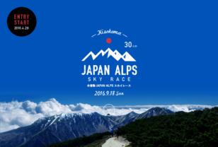 木曽駒 JAPAN ALPS スカイレース
