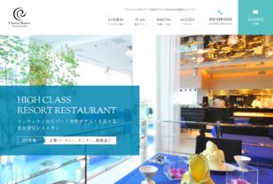 仙台の極上リゾートレストラン【クリスタルリゾート】