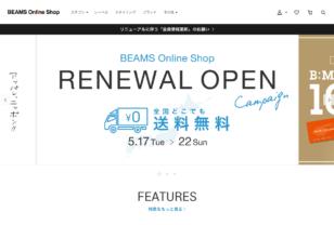 ビームス公式通販 BEAMS Online Shop(ビームス オンライン ショップ)