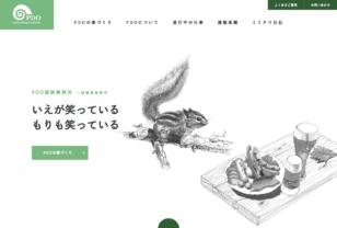 八ヶ岳・軽井沢の住宅・別荘建築はPDO建築事務所