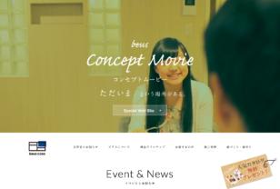 デザイナー・設計士と建てる函館の注文住宅|株式会社ビアス