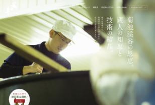 日本酒・美少年の蔵元|株式会社美少年