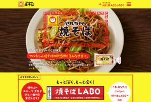 マルちゃん焼そば | 東洋水産株式会社