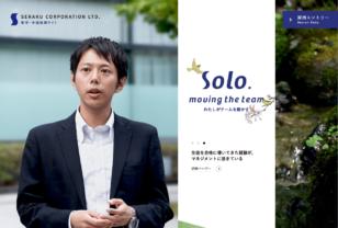 株式会社セラク – 新卒・中途採用サイト