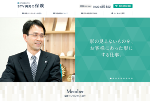 札幌の保険ご相談はおまかせ!|STV興発株式会社