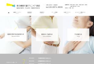 東京睡眠代謝クリニック 新宿|糖尿病代謝内科・内分泌内科・睡眠時無呼吸外来