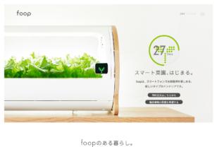 foop – スマート菜園、はじまる。