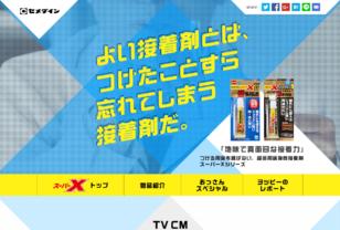 超多用途接着剤スーパーXスペシャルサイト | セメダイン株式会社