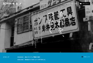 株式会社キシイ – 旭川の設備・水道関連の総合卸商社
