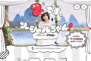 乙です、ソーシャルちゃん!presented by アリナミン