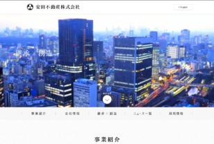 安田不動産株式会社|継承 × 創造