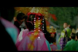 「平泉」世界文化遺産登録五周年記念行事 | 関山 中尊寺