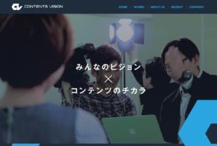 コンテンツビジョン:映像と音をクリエイト&広告宣伝をサポート