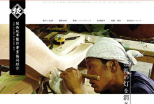 関西地車制作事業協同組合