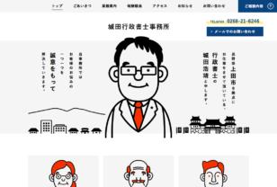 長野県上田市の行政書士|ビザ申請や相続手続きなら【城田行政書士事務所】