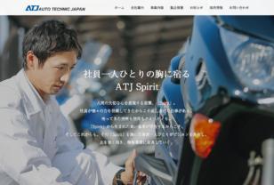 ATJ|オートテクニックジャパン