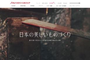 日本の美しいものづくり 〜資生堂で生きる人々がめぐる伝統の美を学ぶ旅〜 | 資生堂グループ企業情報サイト