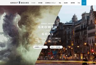 【福岡】ホームページ制作&Webマーケティング|グレート・ビーンズ