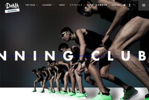 DeNA Running Club [DeNAランニングクラブ/陸上部]