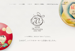 KOSÉ 70th Anniversary since 1946 | コーセーと出会う