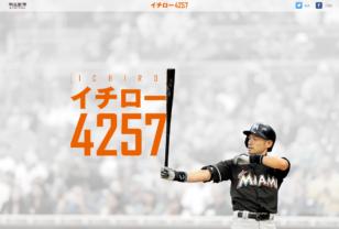 イチロー4257 まだ見ぬ数字へ 終わりなき旅 – スポーツ:朝日新聞デジタル:
