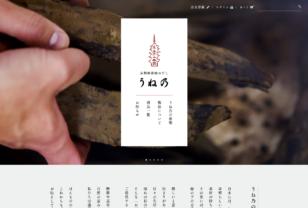 【無添加おだし】京都 おだしの うね乃-公式サイト