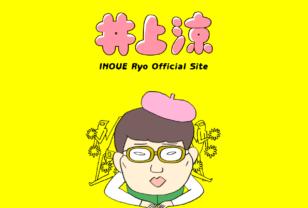 井上涼オフィシャルサイト