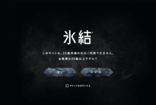 TRENDY STYLE – キリン 氷結®|キリン