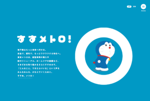 東京メトロ 『すすメトロ!』