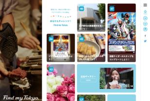 Find my Tokyo. | 東京メトロ