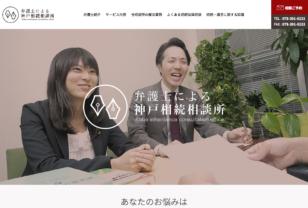 弁護士による神戸相続相談所