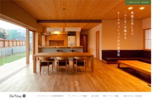 オークヴィレッジ木造建築研究所|100年住み継ぐ木の家づくり