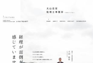犬山忠宏税理士事務所/FPオフィスp.1|神奈川県横浜市