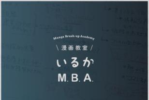 漫画教室 いるかM.B.A. | 東京・四谷三丁目のマンガスクール