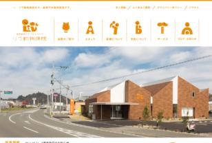 福岡県須恵町の動物病院|リヴ動物病院(犬猫専門)