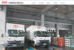 トヨタ部品福井共販株式会社